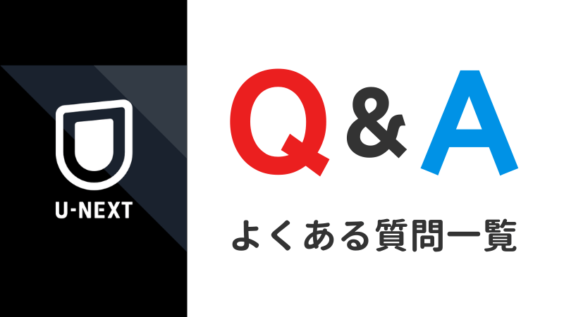 U-NEXTのQ&Aまとめ(よくある質問一覧)