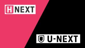 H-NEXTとは?U-NEXT版とアマゾン版の違い|ラインナップ・料金プラン・サービス内容の違いを解説します