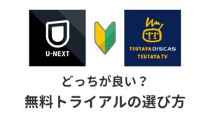 U-NEXTとTSUTAYA DISCAS/TV|どっちが良い?無料トライアルの選び方