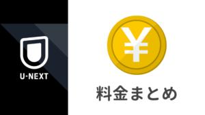 U-NEXTの料金