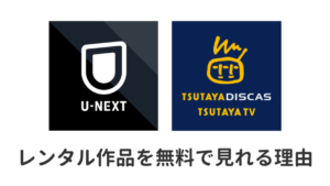 『U-NEXT』と『TSUTAYA DISCAS/TV』で、レンタル作品を無料視聴できる理由