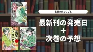 『薬屋のひとりごと』小説と漫画 最新刊の発売日まとめ