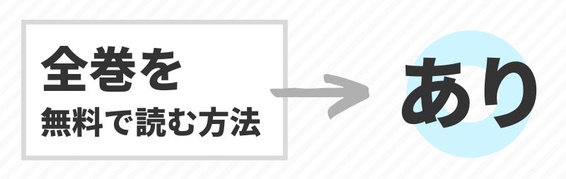 全巻無料で読む方法→あり